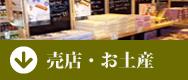 里山館の売店・お土産