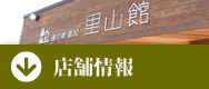 里山館の店舗情報