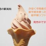 F 紋平柿ソフト