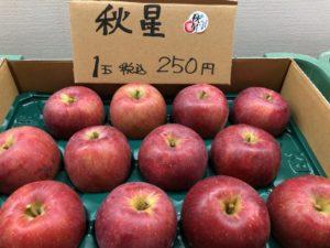 石川県産のりんご「秋星」入荷中☆